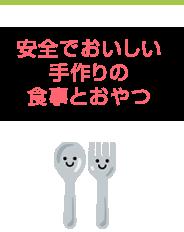 安全でおいしい手作りの食事とおやつ